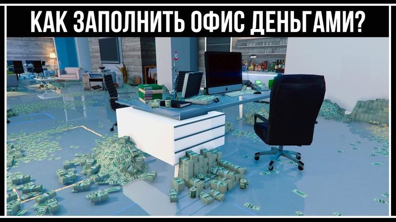 GTA Online Откуда берутся деньги и предметы в Офисе