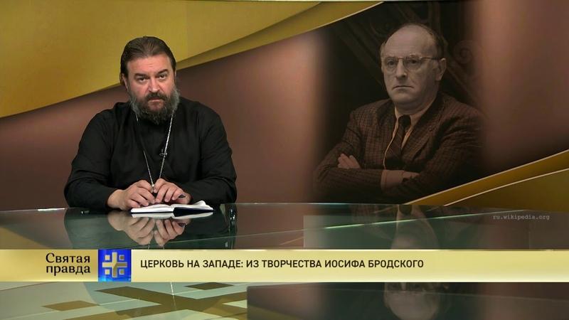 Протоиерей Андрей Ткачев. Церковь на Западе: из творчества Иосифа Бродского