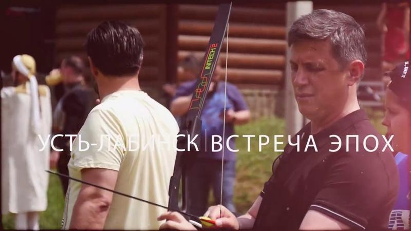 Перекресток веков Усть-Лабинск. Крепость. Реконструкция