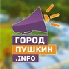 Город Пушкин.ИНФО