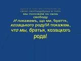 Майдан-2014 Гимн Украины В чем сакральный смысл гимна Куда он ведет народы Украины