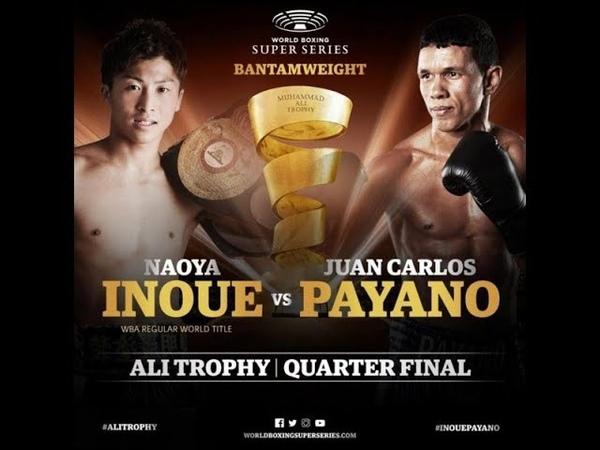 Fight Night Champion Наоя Иноуэ - Хуан Карлос Пайано (Naoya Inoue - Juan Carlos Payano)