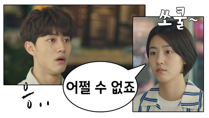 곽동연 Kwak dong yeon 의 고백 거절 차여도 쏘 쿨 윤별식 실연 대처법 내 아이디는 강 45