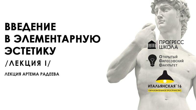 Артем Радеев — Введение в элементарную эстетику. Лекция 1