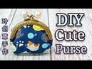 How to draw patterns for mini frame clasp purse Easy Tutorial~教你简单画一片式口金纸样❤❤ HandyMum