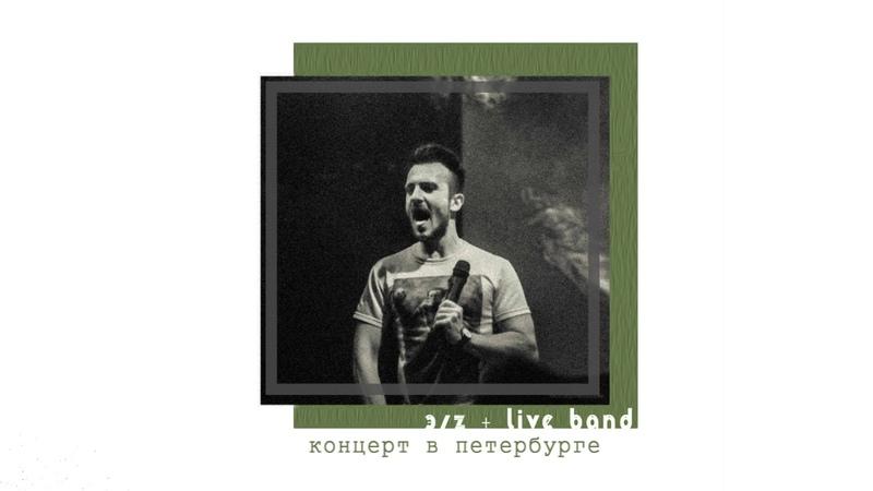 Эрнесто Заткнитесь и Live Band – Концерт в Петербурге (живой альбом, 2019)