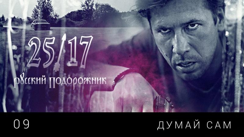 25 17 09 Думай сам Русский подорожник 2014