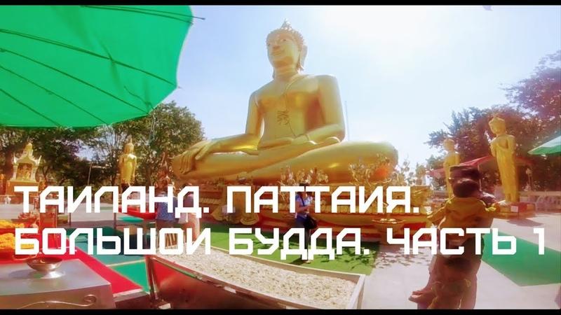 Тайланд. Паттайя. Большой Будда . На мопеде. Часть 1