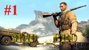 Знакомство с Sniper Elite 3