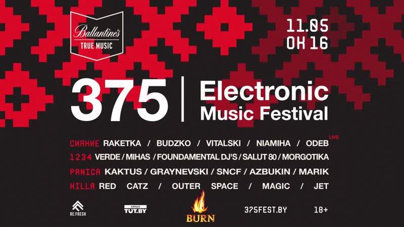 375 electronic music festival x OK16, 11.05