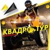 Прокат квадроциклов. Красноярск тел. 293-93-88
