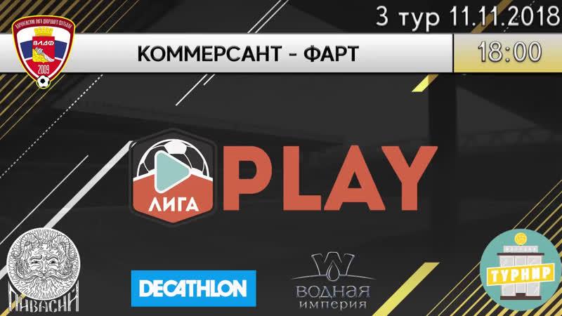 Зимний Чемпионат ВЛДФ (БР) | 3 тур (11.11.18) | Коммерсант - Фарт