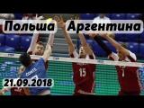 Чемпионат мира. Этап 2. Польша - Аргентина. 21.09.2018