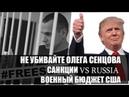 Свободу Олегу Сенцову и как Трамп с Путиным отношения наладил Пограничная ZONA