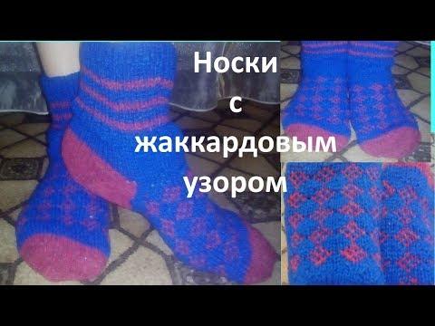 Носки вязаные спицами с простым жаккардовым узором
