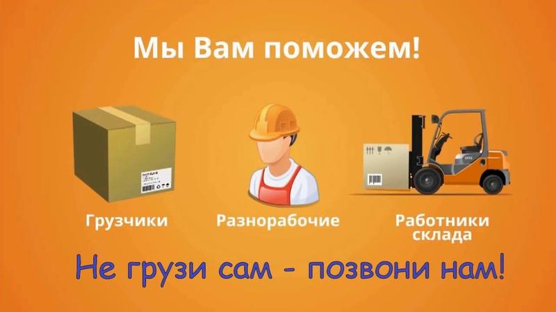 Услуги грузчиков и разнорабочих в г. Минске