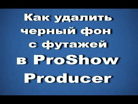 Как удалить черный фон с футажей в ProShow Producer