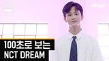 NCT DREAM 100SEC choreography [100초] 100초로 보는 엔시티 드림