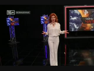 Тайны Чапман безбашеные 15 11 2018 смотреть онлайн