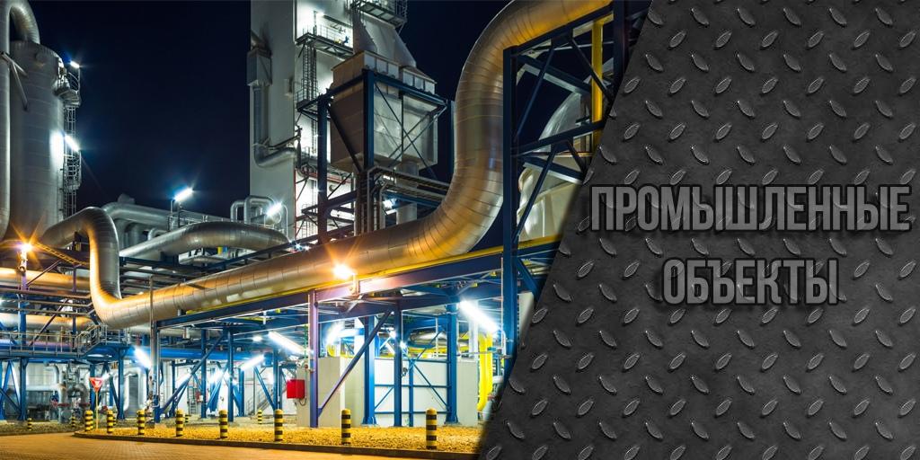 Строительство промышленных объектов в России
