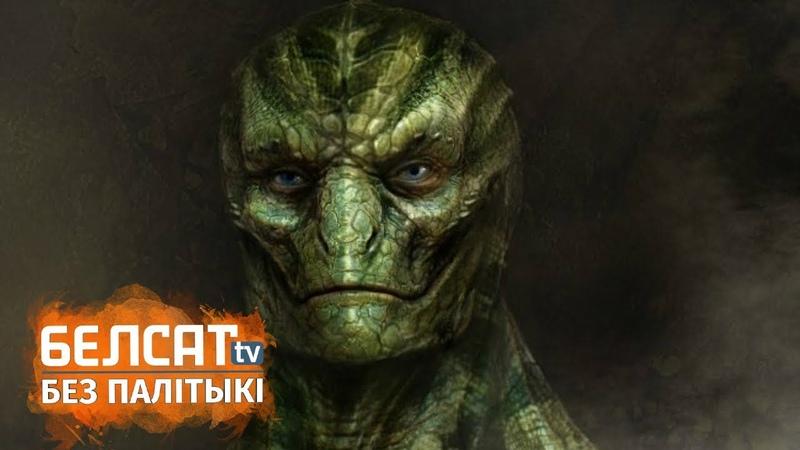 Беларусы Рэптылоіды сярод нас і кіруюць усім | Беларусы верят в рептилоидов