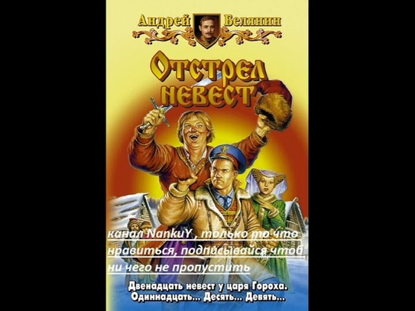 Белянин. А серия Тайный сыск царя Гороха книга 4 часть 2 Отстрел невест слушать онлайн
