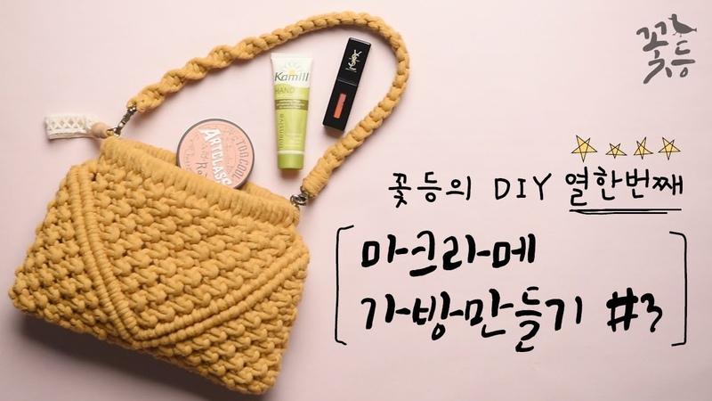 [Eng sub] DIY 마크라메 가방 만들기 3 - 바네 프레임이 들어간 연겨자색 숄더백