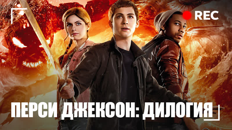 Пepcи Джeкcoн: Дилогия (2010-2013) BDRip 1080p