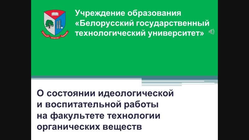 Отчет ф-та ТОВ о идеологической и воспитательной работе на Совете БГТУ