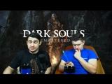Стрим Dark Souls: Remastered. Часть 2