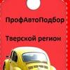 Подбор автомобилей, Проверка авто перед покупкой