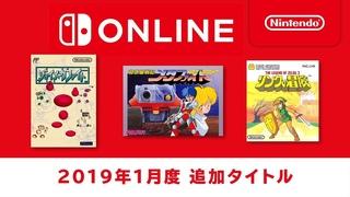 ファミリーコンピュータ Nintendo Switch Online 追加タイトル [2019年1月]