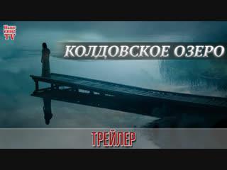 Колдовское озеро (2018) / ТРЕЙЛЕР / Анонс 1,2 серии