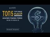 5-топ идей для торговли на текущей неделе. Анализ рынка Форекс с 25 по 29 июня от OpenFX