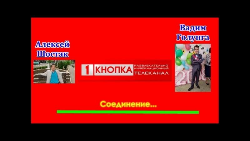 Обращение Алексея Шостака к Вадиму Голунге за кражу сала 15 09 2018