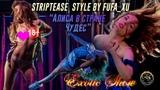 Стриптиз выступление Ксении Жарковской на Exotic Show весна 2018
