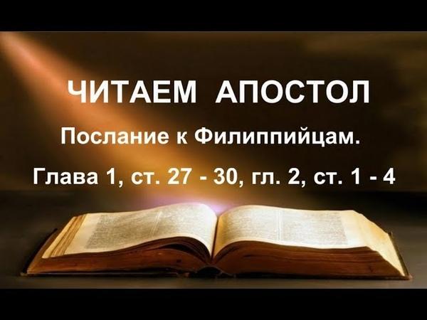 Читаем Апостол. 5 октября 2018г. Послание к Филиппийцам. Глава 1, ст. 27 - 30, гл. 2, ст. 1 - 4