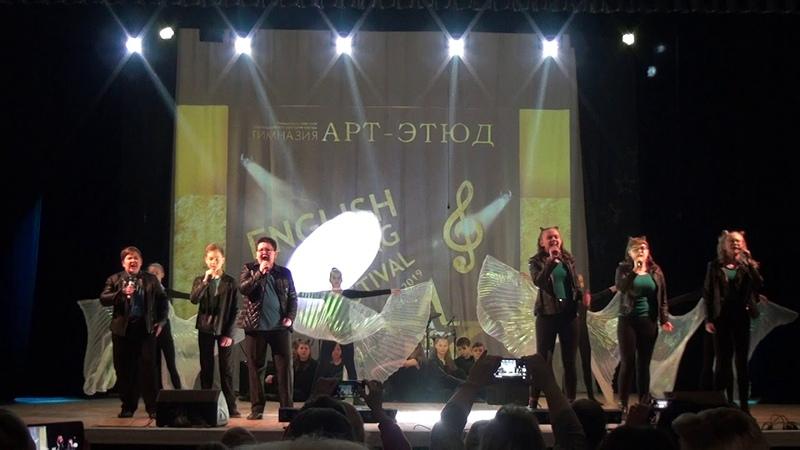 English song festival 2019 6 A класс Песня Natural Гимназия Арт Этюд Екатеринбург