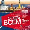 """VIII Санкт-Петербургский фестиваль """"Опера-Всем"""""""