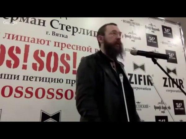 Герман СТЕРЛИГОВ Свой первый миллион я украл