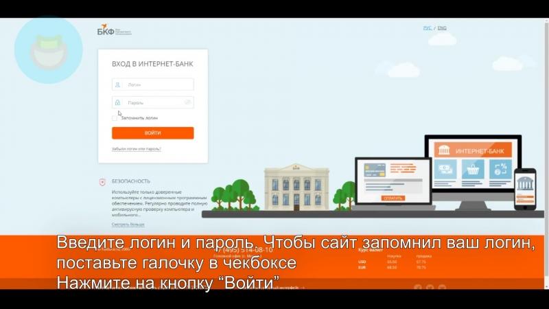 Вход в личный кабинет БКФ (cfb.ru) онлайн на официальном сайте компании