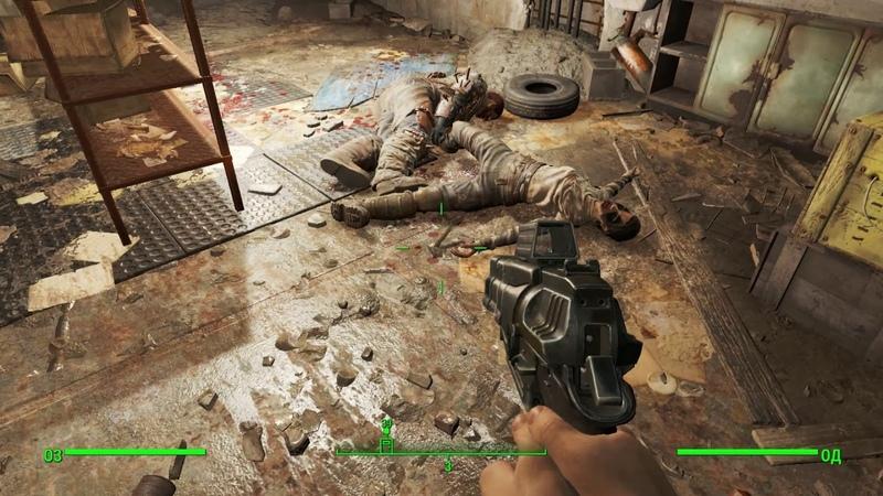 Fallout 4-Двигаем к ДАЙМОНД-СИТИ 5