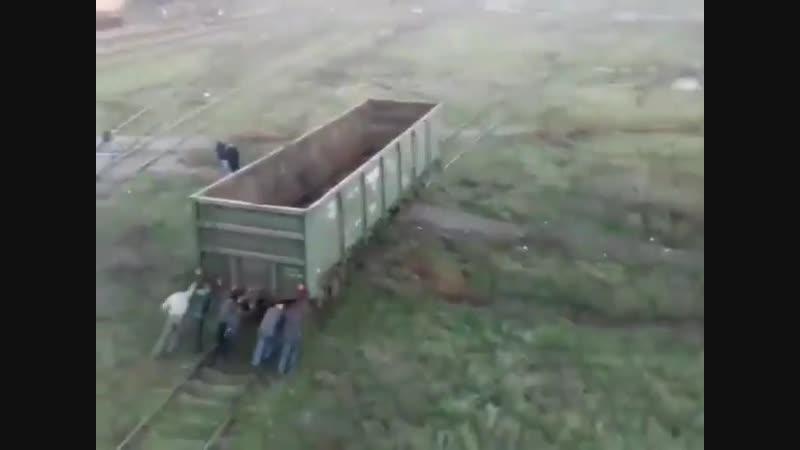 Бурлаки на железной дороге