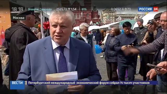 Новости на Россия 24 • Красная площадь превратилась в лекторий и библиотеку
