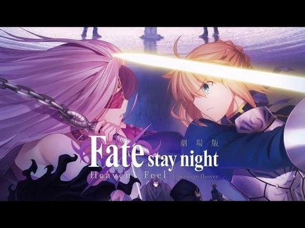[Аниме клип]Судьба/Ночь схватки:Прикосновение небес/Fate/stay night:Heaven's Feel[AMV]:WARRIORS