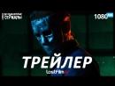 Судная ночь  The Purge (1 сезон) Трейлер (LostFilm.TV) [HD 1080]