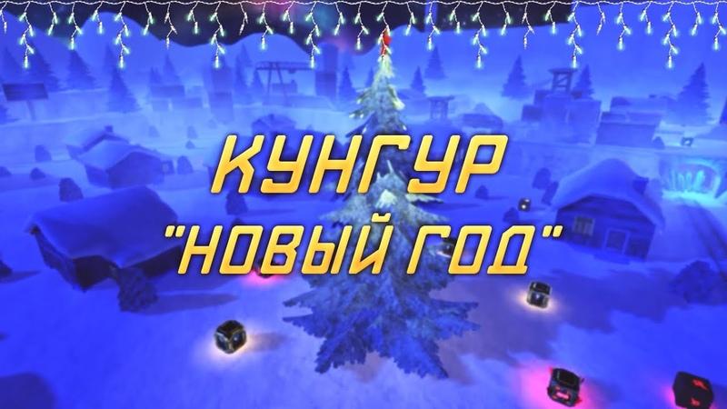 Обзор карты Кунгур Новый год I Tanki X