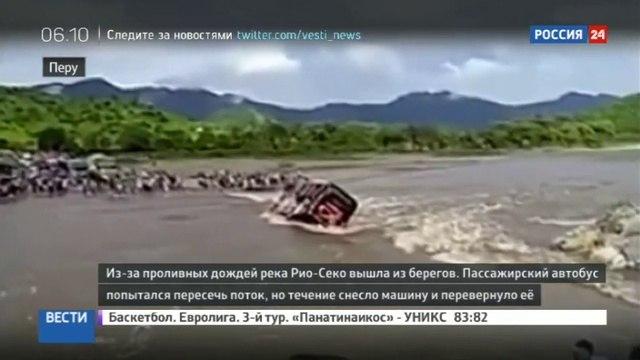 Новости на «Россия 24» • Перуанский водитель едва не утопил автобус с пассажирами в реке, вышедшей из берегов