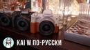 Kai W по-русски: Canon EOS M50 - 4K беззеркалка