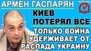 Армен Гаспарян распад Незалежной может произойти в любой момент 30.05.2018